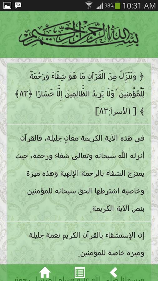 Ayat E Shifa Pdf